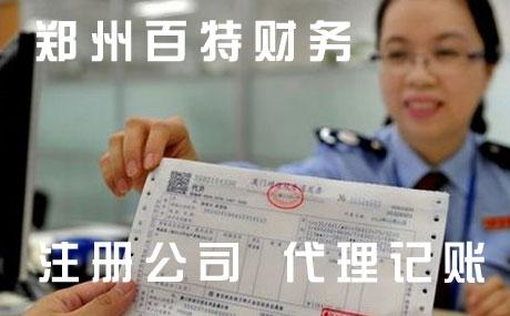 2018郑州注册公司开增值税普票需要交税吗?