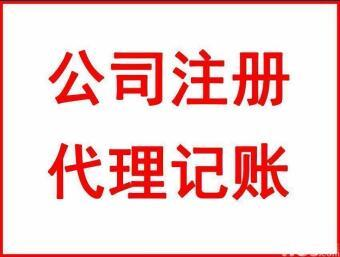 郑州公司注册怎么能快速通过
